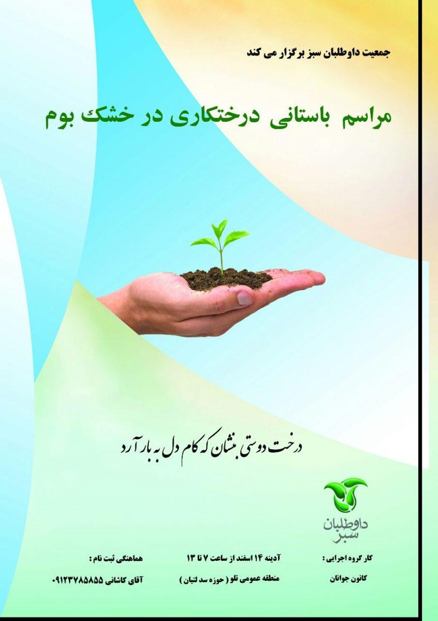 فراخوان برنامه درختکاری جمعیت داوطلبان سبز در سال ۱۳۹۴