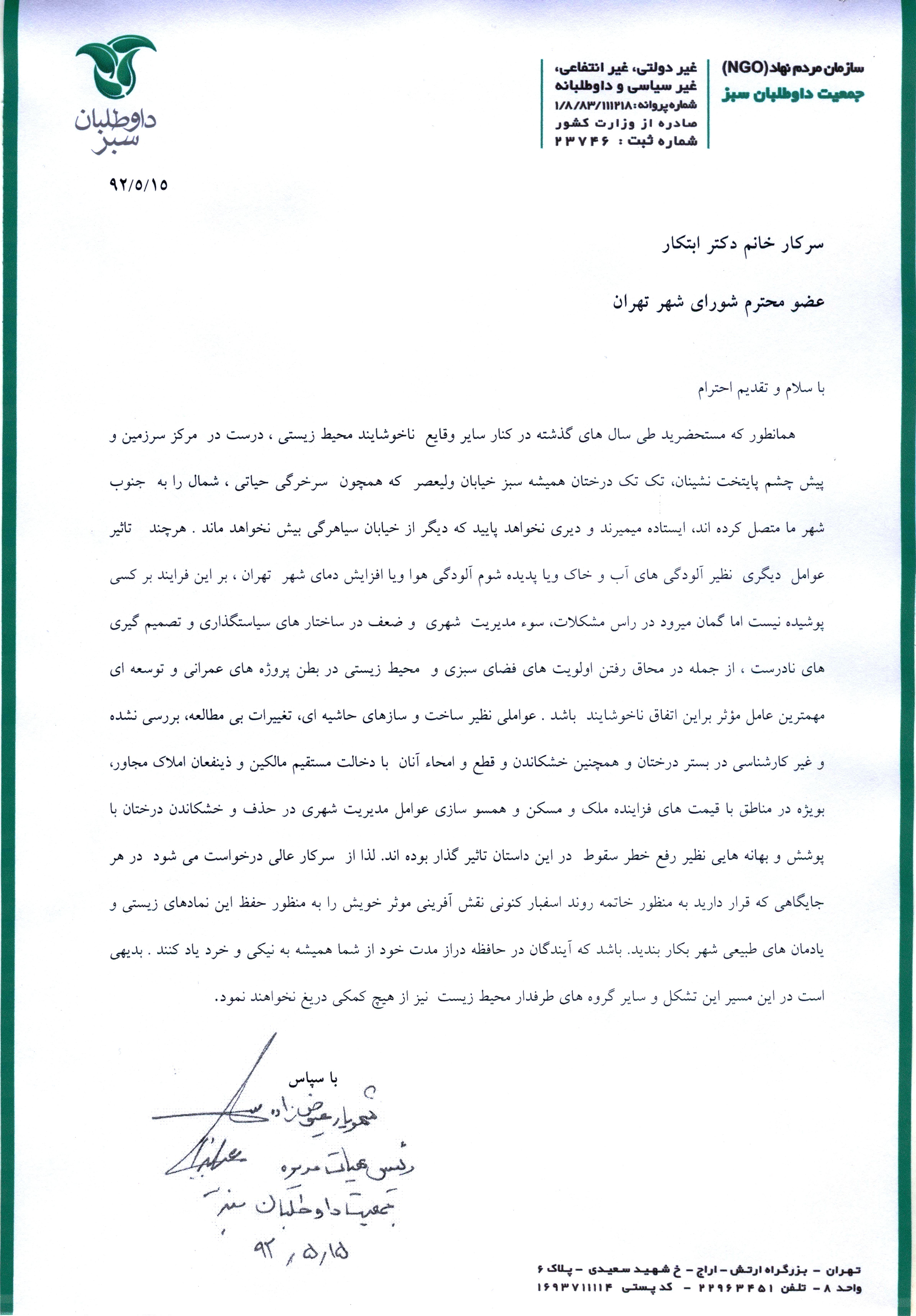 920515-Letter to Dr.Ebtekar